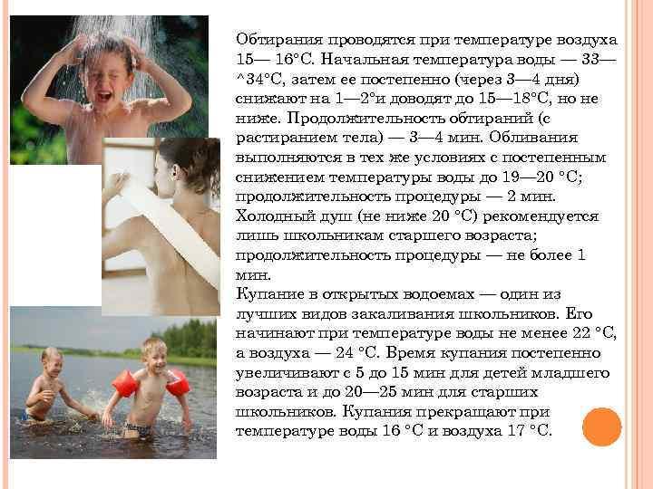 Обтирание ребенка при температуре комаровский