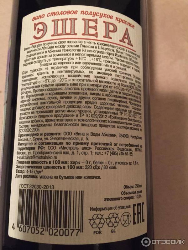 Атауад гумиста ашта, вино коллекционное, красное сухое