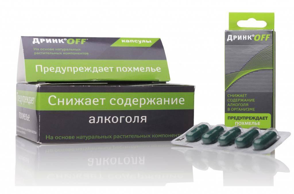 Таблетки от похмелья в аптеках 2020 г. какие средства от похмелья работают?