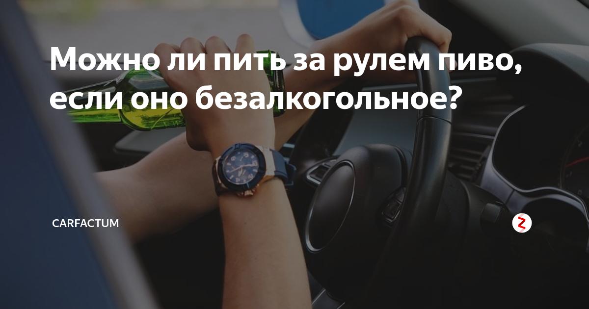 Штрафы за пьяную езду - можно ли пить безалкогольное пиво за рулем - новости украины - главред