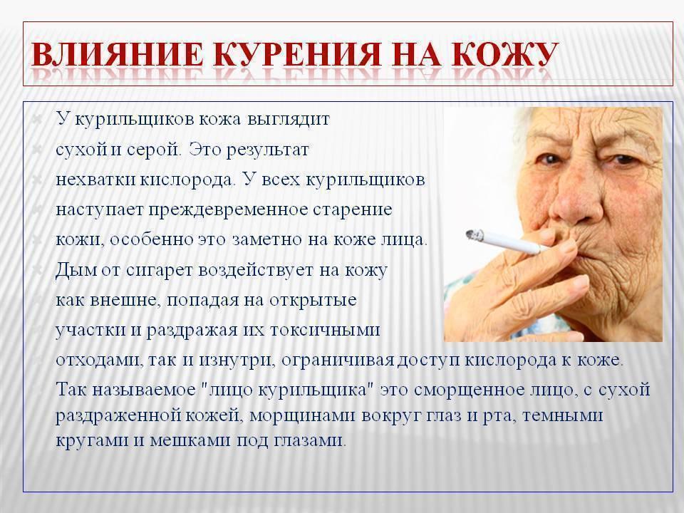 Прыщи от курения, причины их появления и способы лечения