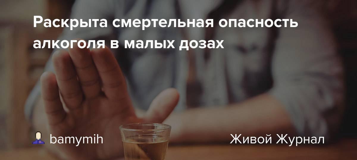 Полезен ли алкоголь в малых дозах: влияние на организм