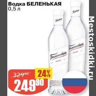 Водка «беленькая» (belenkaya): обзор, как производитcя и с чем подается