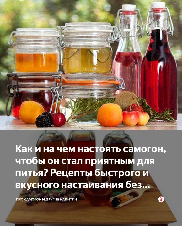 Рецепты облагораживания самогона в домашних условиях