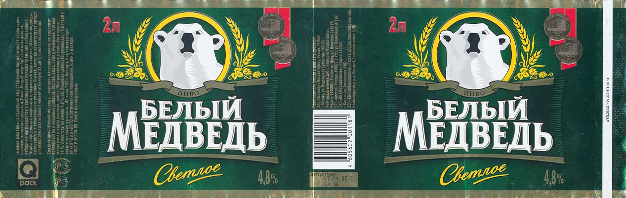 «белый медведь» - пиво с добрым характером