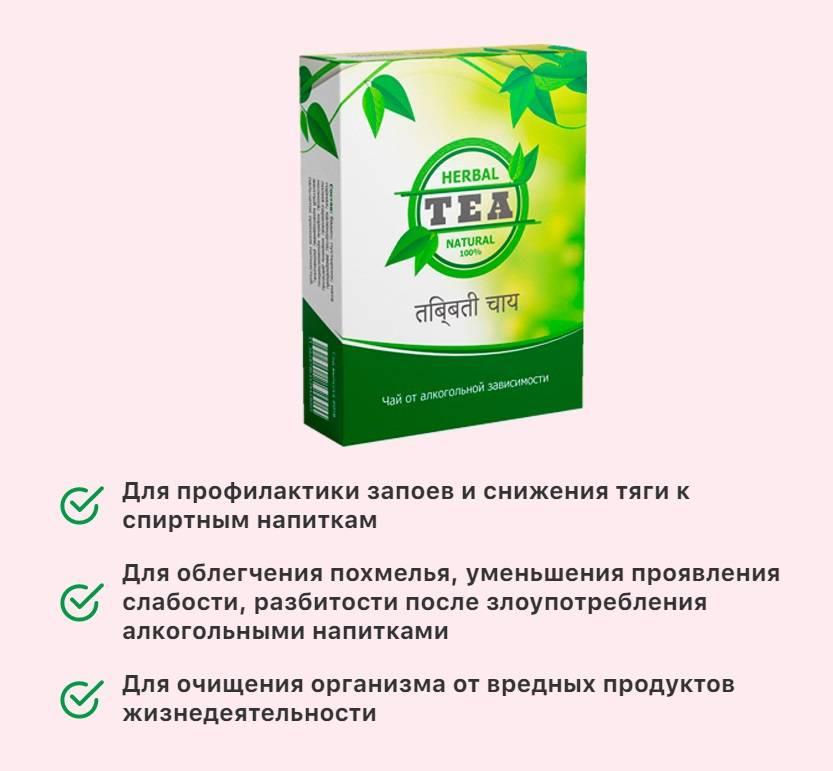 Используем чай от похмелья