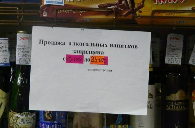 До скольки продают алкоголь и алкогольную продукцию на территории россии и российской области?