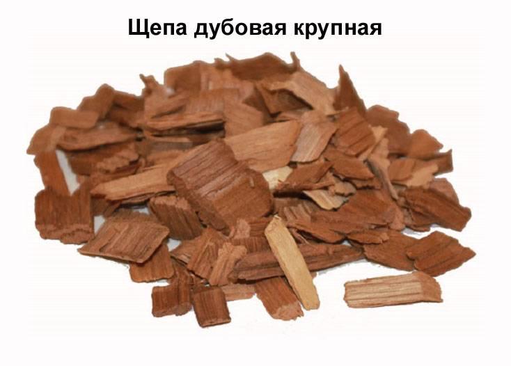 Как заготовить и обжечь дубовую щепу своими руками