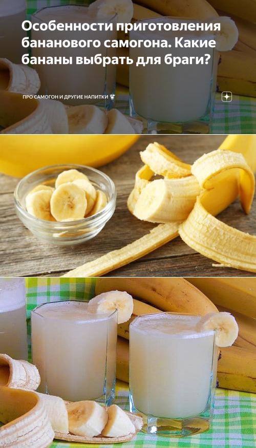 Как сделать самогон из бананов: изготовление бананового самогона