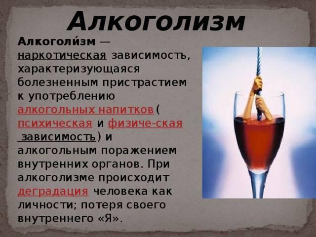 Компромиссное отношение к алкоголю: это как