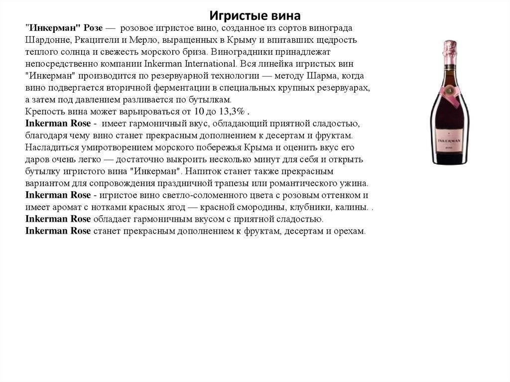 Рецепт домашнего шампанского и технология производства