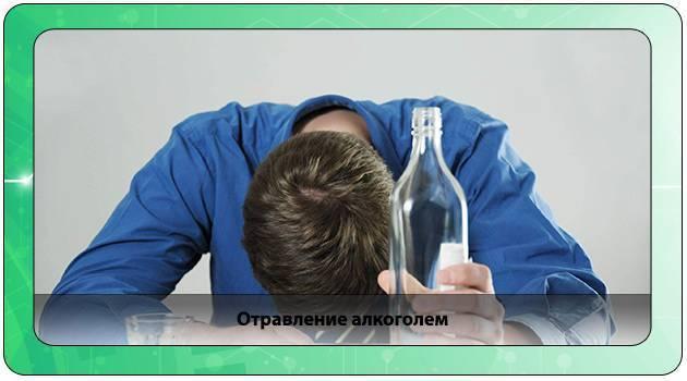 Отравление суррогатами алкоголя неотложная помощь