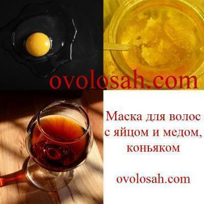 Маска для волос c коньяком, медом и яйцом: эффективная и проверенная временем