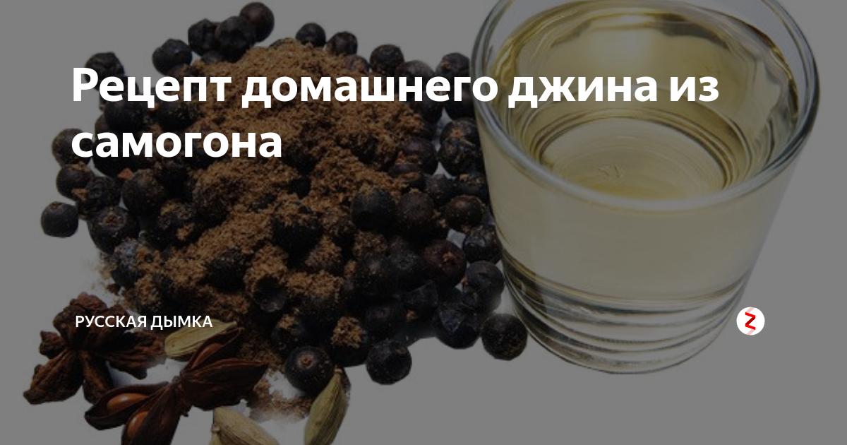 Рецепт джина: как сделать алкоголь из самогона в домашних условиях, можжевеловый, алкофан и другие для приготовления своими руками