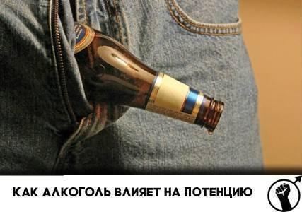 Как алкоголь влияет на потенцию у мужчин: влияние пива, вина и других напитков | zaslonovgrad.ru