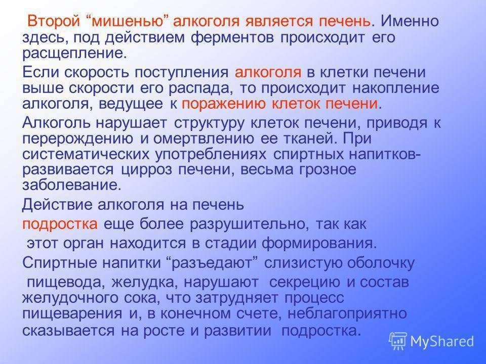 Какой фермент отвечает за расщепление алкоголя в организме: адг и ацдг | medeponim.ru