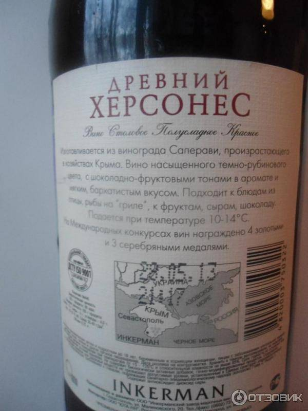 Обзор вин инкерман