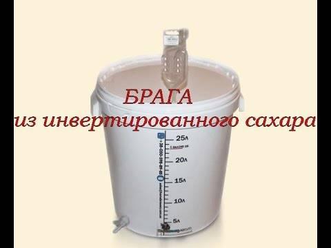 Инвертированный сахар для браги: назначение и приготовление