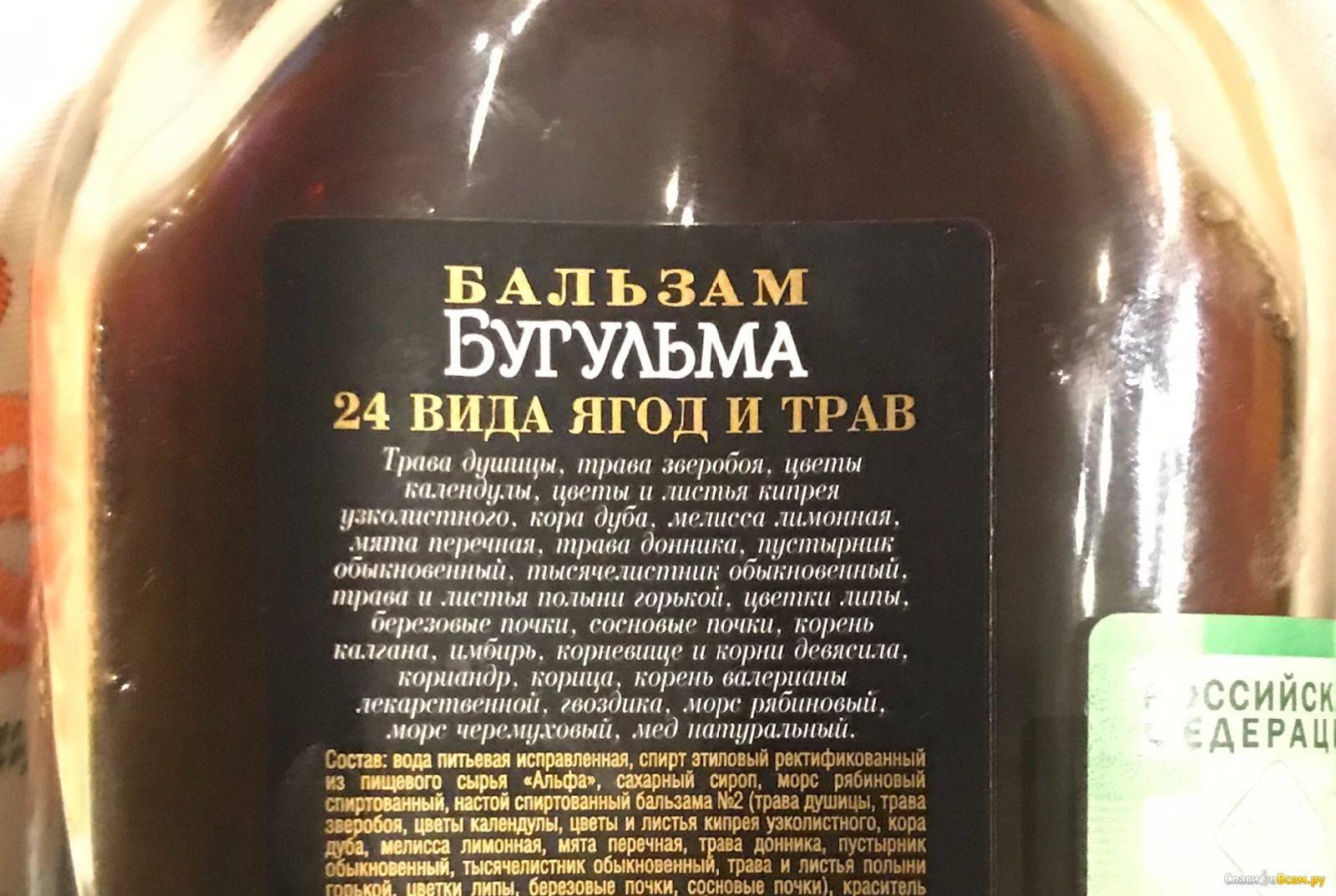 Как правильно пить бальзам бугульма   юринформ