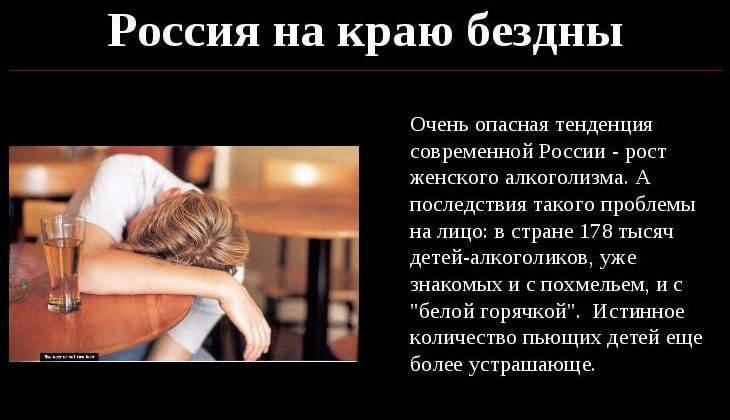 Особенности пьянства в россии