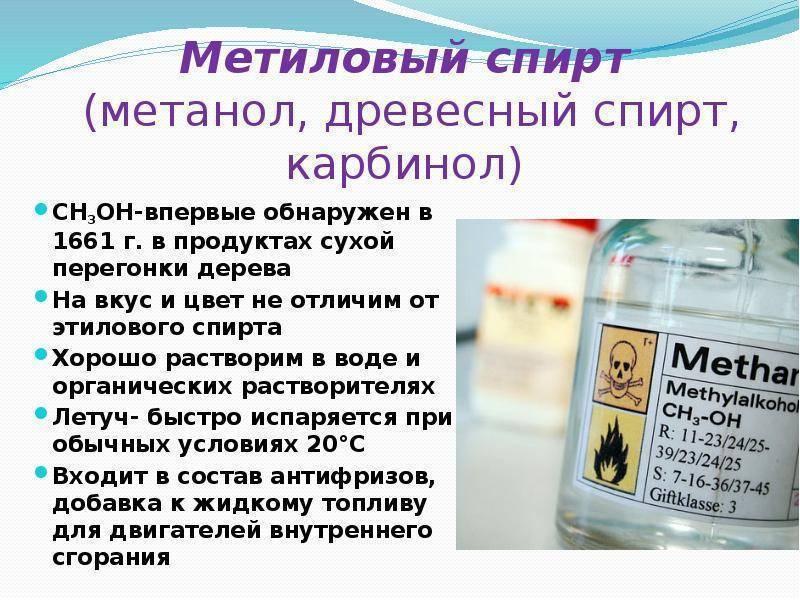 Отличия метилового спирта от этилового, последствия отравления.