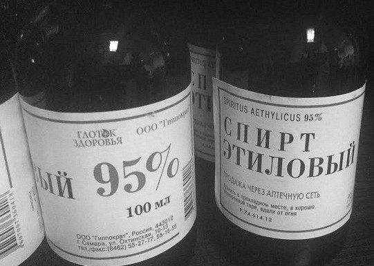 Какой спирт можно пить, а какой нет [последствия и правила употребления]