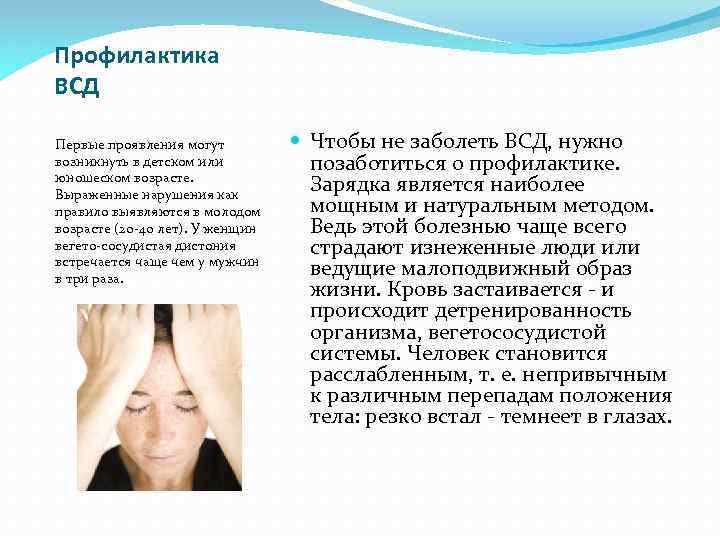 Всд: алкоголь, курение - можно ли пить и курить при дистонии | rvdku.ru