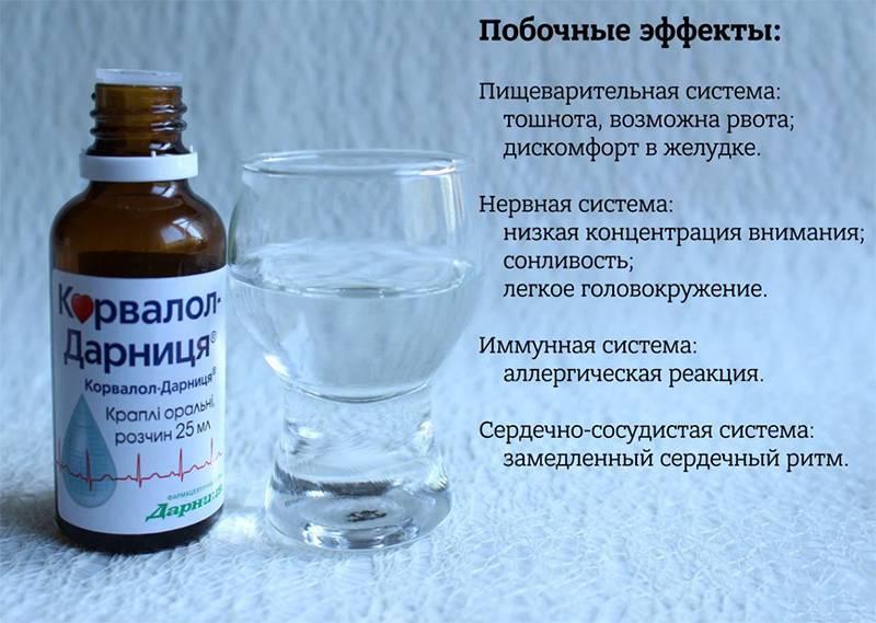 Настойка валерианы передозировка симптомы. последствия передозировки валерьянкой