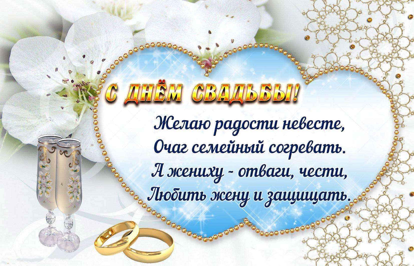 Красивые тосты на свадьбу в стихах и прозе