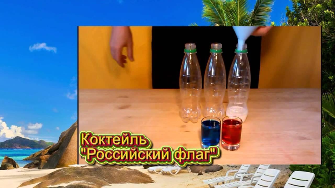 Коктейль «российский флаг» (+видео)