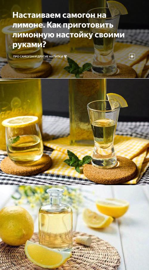 Лимонная настойка на самогоне – как приготовить дома?