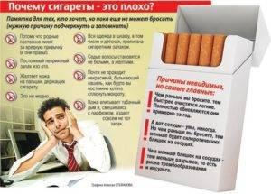 Почему после курения кружится голова и шатает | vrednuga.ru