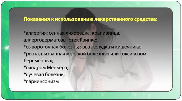 Димедрол: передозировка, какой вред, симптомы и лечение отравления