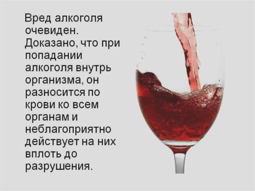 Влияние алкоголя на организм человека: чем чревато злоупотребления спиртным?