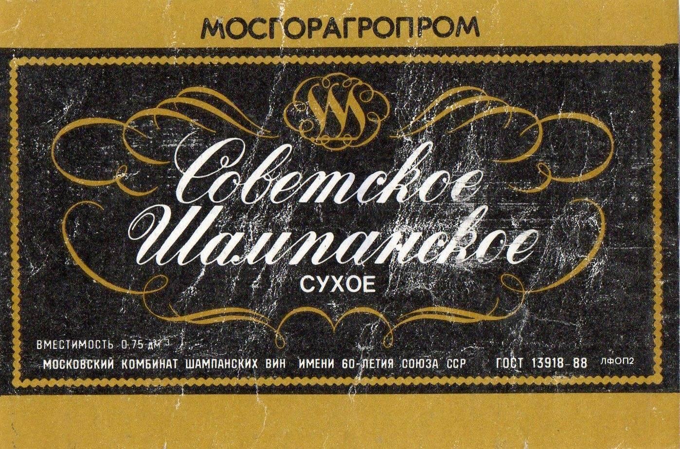 Почему советсткое шампанское — это не настоящее шампанское