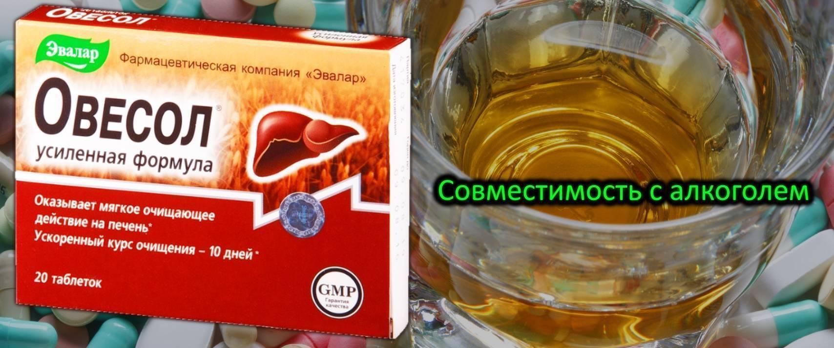 Совместимость эссенциале форте с алкоголем: можно или нет
