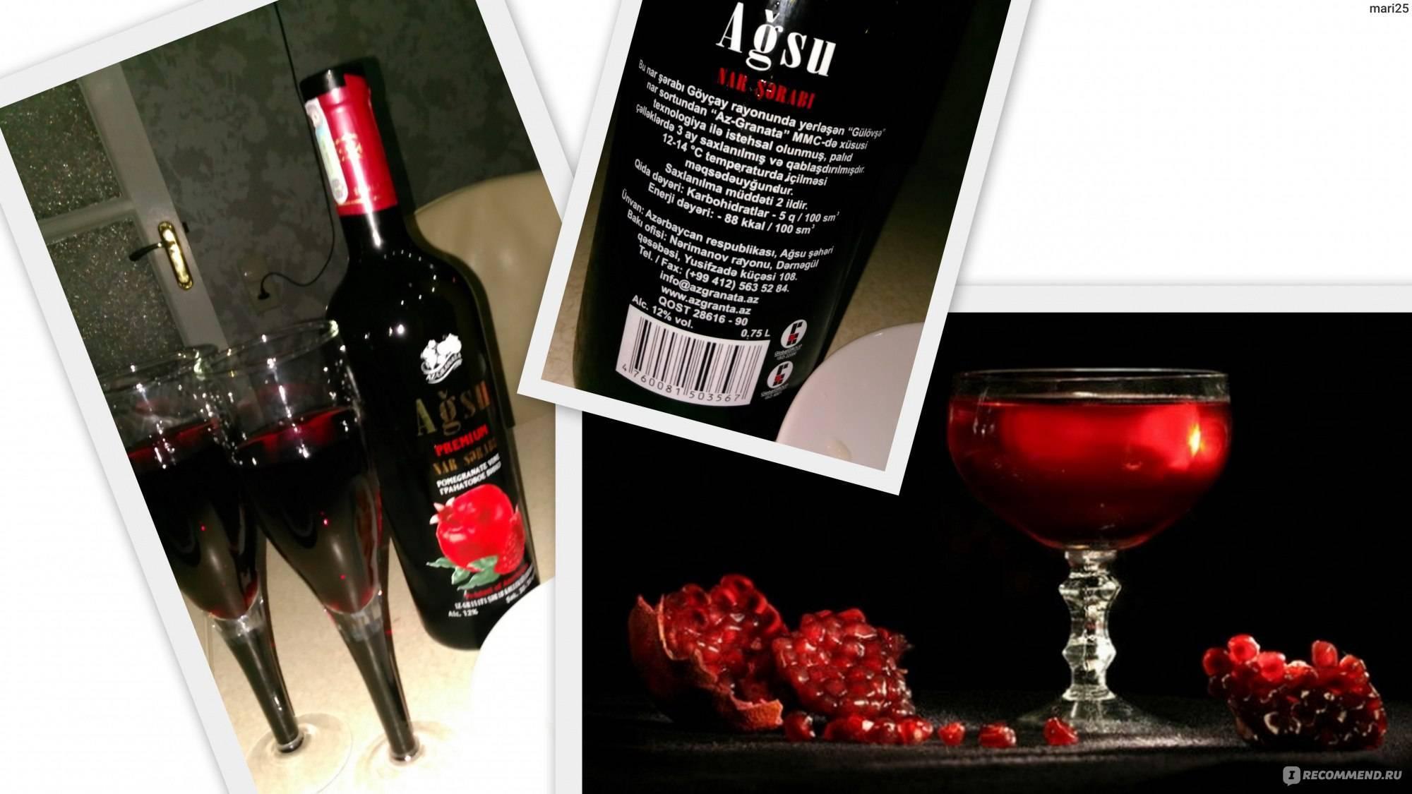 Обзор гранатового вина
