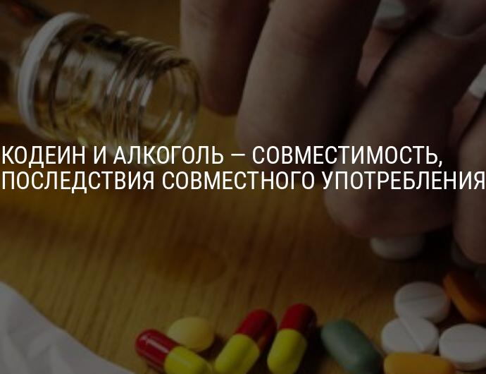 Антибиотики и алкоголь: таблица совместимости