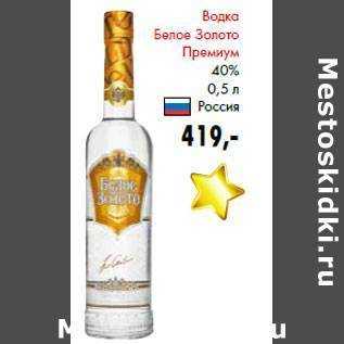 Самая дорогая водка белуга: описание, характеристика, состав, цена