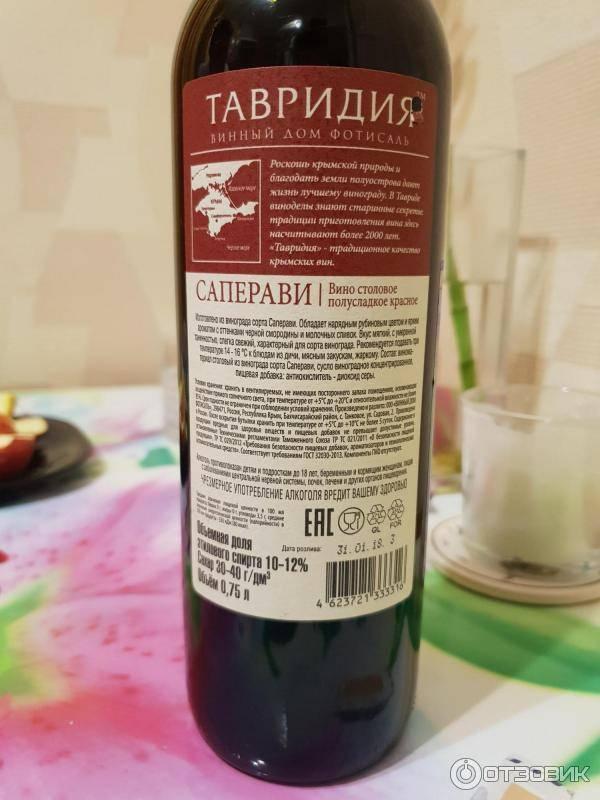 Саперави вино: красное сухое, белое полусладкое, столовое, другие сорта грузинского напитка