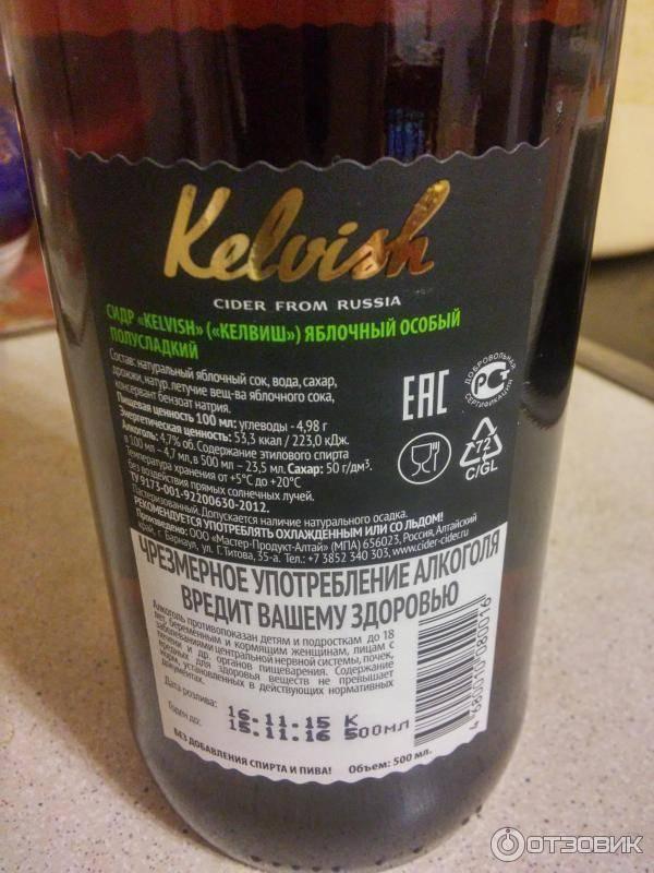 Сидр келвиш (kelvish): обзор вкуса и видов