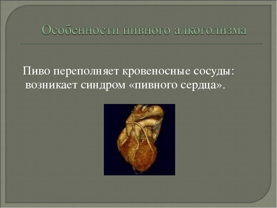 Болит сердце можно ли пить пиво