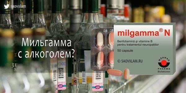 Совместимость алфлутопа и алкоголя: взаимодействие со спиртным, через сколько можно пить