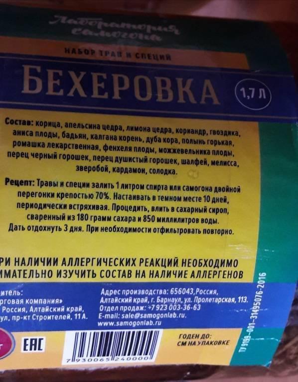 Бехеровка из самогона: простые рецепты своими руками на видео