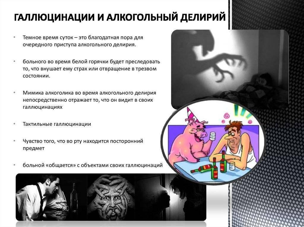 Алкогольный делирий: клиническая картина, тактика лечения, оказание первой помощи