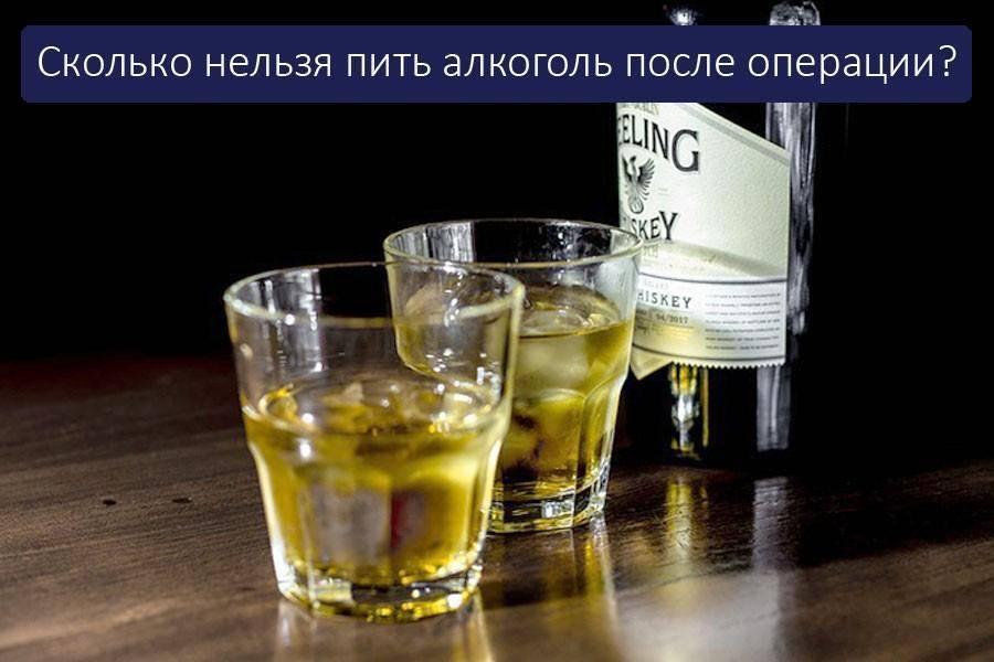 Можно ли употреблять алкоголь после аппендицита