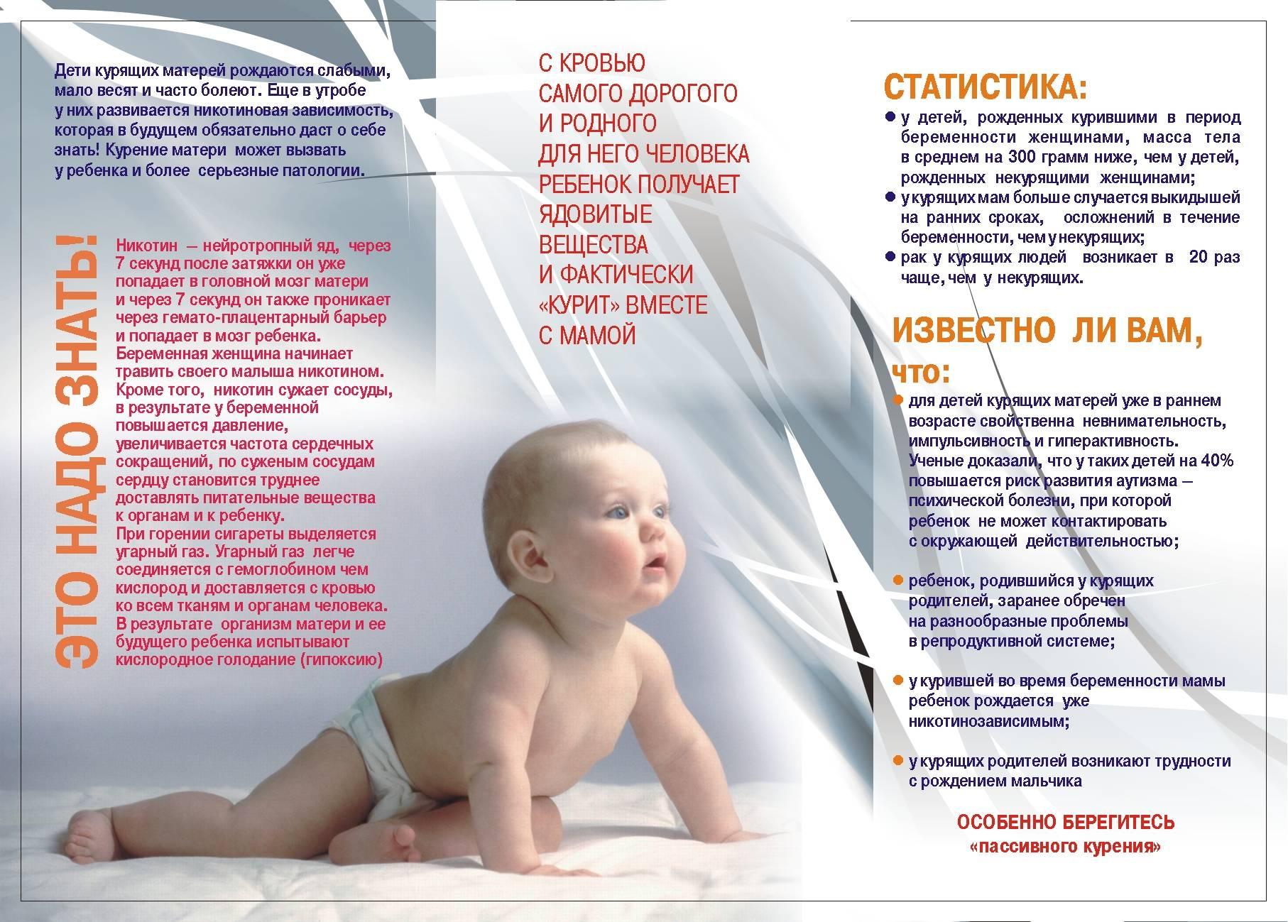 Курение при грудном вскармливании, последствия для ребенка