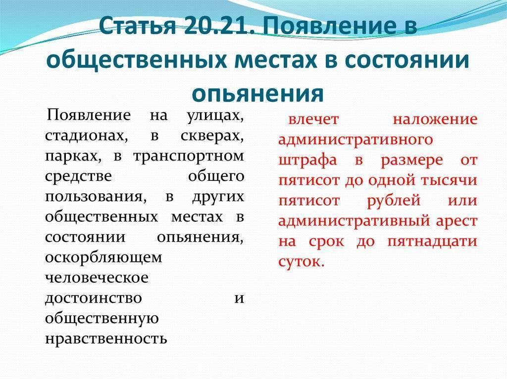 Основания и порядок задержания пьяного гражданина полицией – сроки задержания нетрезвых граждан