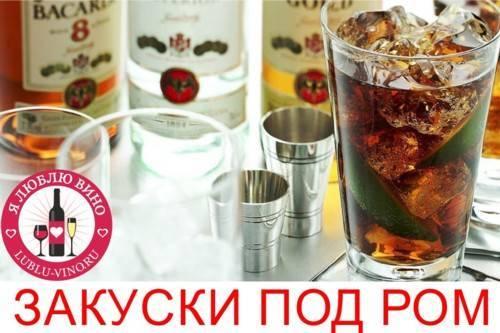 Как и с чем правильно пить ром