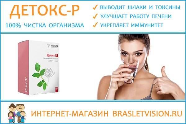 Как выводить токсины из организма: продукты, препараты и рекомендации специалистов :: syl.ru